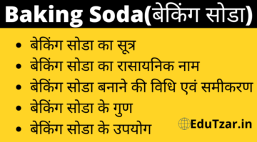 Baking Soda Chemical Name | बेकिंग सोडा | Compounds