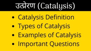 Catalysis in Hindi – उत्प्रेरण | Types of Catalysis | Examples