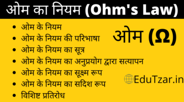 Ohm's Law in Hindi – ओम का नियम | Formula | Definition of Ohm's Law – Physics