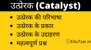 Catalyst in Hindi – उत्प्रेरक | Catalyst Definition | Types of Catalyst