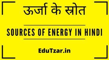 Sources of Energy in Hindi – ऊर्जा के स्रोत | भौतिक विज्ञान