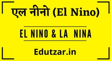 एल नीनो – El Nino | El Nino Effect in Hindi | El Nino & La Nina