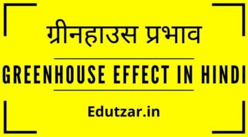 ग्रीनहाउस प्रभाव – Greenhouse Effect in Hindi | उत्पत्ति | कारण | दुष्परिणाम