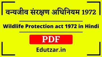 वन्यजीव संरक्षण अधिनियम 1972 – Wildlife Protection Act 1972 in Hindi