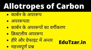 कार्बन के अपररूप – अपररूपता | Allotropes of Carbon in Hindi | Biology