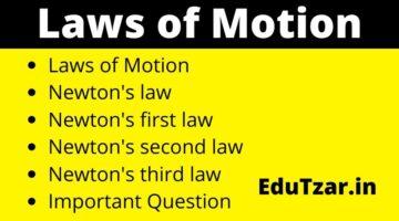 गति के नियम – Law of Motion in Hindi | न्यूटन के गति के नियम | Newton's Law in Hindi