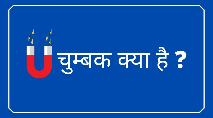 Magnet in Hindi - Edutzar.in