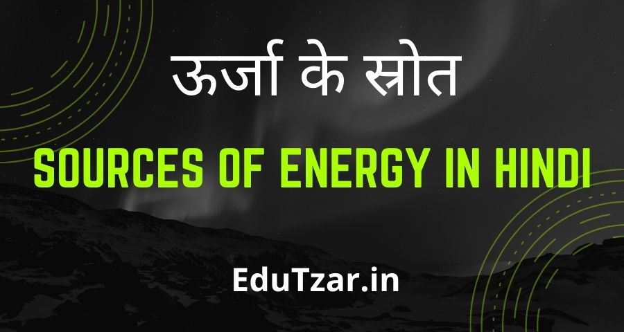 sources of energy in hindi