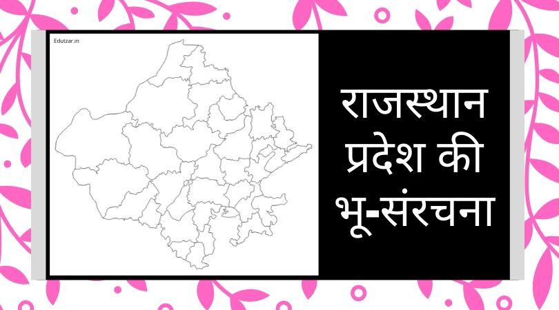 राजस्थान प्रदेश की भू-संरचना