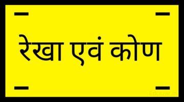 रेखा एवं कोण – Line and Angle in Hindi