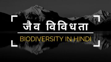 Biodiversity in Hindi – जैव विविधता | Biology | Science