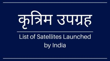 List of Satellites Launched by India in Hindi – कृत्रिम उपग्रह