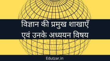 विज्ञान की प्रमुख शाखाएँ एवं उनके अध्ययन विषय – Major Branches of Science in Hindi