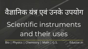 वैज्ञानिक यंत्र एवं उनके उपयोग – Scientific instruments and their uses in Hindi