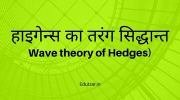 हाइगेन्स का तरंग सिद्धान्त (Wave theory of hedges) , तरंगाग्र के प्रकार , परिभाषा और अपवर्तन व परावर्तन नियमों की व्याख्या