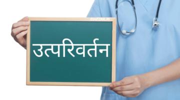 उत्परिवर्तन – Mutation in Hindi