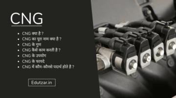 CNG Full Form in Hindi – CNG का पूरा नाम क्या है – CNG फुल फॉर्म