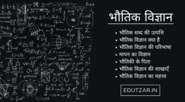भौतिक विज्ञान : भौतिक विज्ञान क्या है, परिभाषा, शाखाएँ और महत्त्व – Physics in Hindi