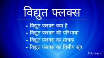 विद्युत फ्लक्स : विद्युत फ्लक्स क्या है, परिभाषा, मात्रक, विमीय सूत्र तथा उदाहरण | Electric Flux in Hindi