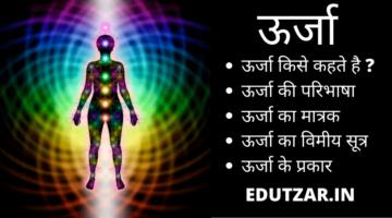 ऊर्जा किसे कहते है : ऊर्जा की परिभाषा, प्रकार, मात्रक, इकाई, विमा और उदाहरण – What is Energy in Hindi