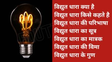 विद्युत धारा किसे कहते है : परिभाषा, सूत्र, S.I. मात्रक, विमा, दिशा और गुण – Electric Current in Hindi