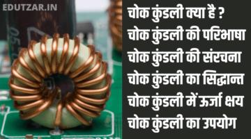 चोक कुंडली क्या है – Chok Kundli Kya Hai परिभाषा, सिद्धान्त, कार्यविधि, सिद्धान्त – Choke Coil in Hindi