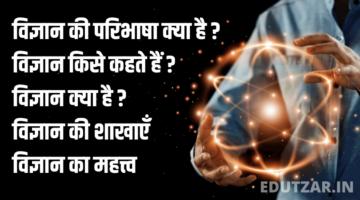 विज्ञान किसे कहते हैं : विज्ञान की परिभाषा क्या है ? (What is Science in Hindi) व्हाट इस साइंस इन हिंदी