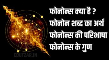 फोनोन्स क्या है : अर्थ, परिभाषा, गुण – Phonons in hindi