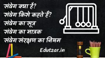 संवेग संरक्षण का नियम – Samveg Sanrakshan Ka Niyam और अनुप्रयोग – Law of Conservation of Momentum in Hindi