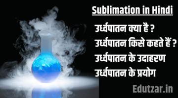 उर्ध्वपातन क्या है Urdhvapatan Kya Hai : परिभाषा, उदाहरण, प्रयोग – Sublimation in Hindi