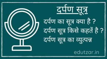 दर्पण का सूत्र क्या है Darpan Ka Sutra : परिभाषा, सूत्र का व्युत्पन्न – Mirror Equation Formula in Hindi